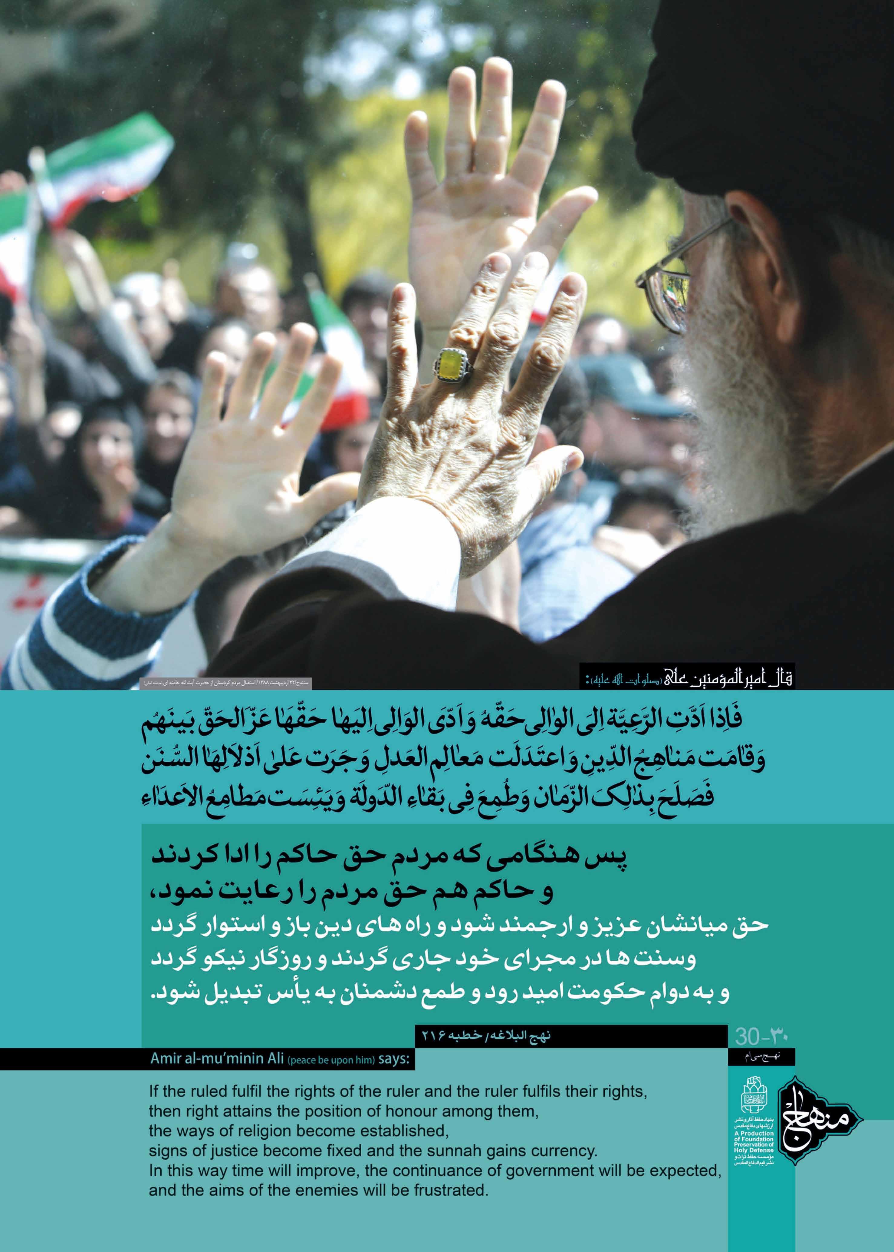 menhaj_Page_24_139642491159.jpg -